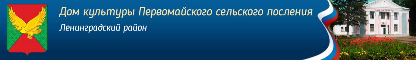 Культура Первомайского сельского поселения